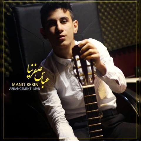 دانلود موزیک جدید عباس صفرنیا منو ببین