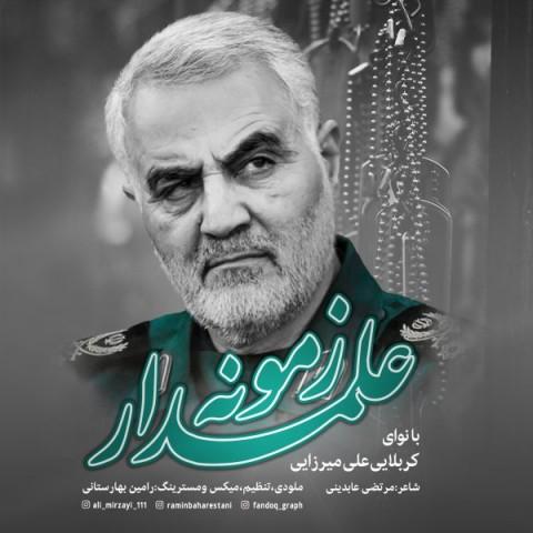 دانلود موزیک جدید علی میرزایی علمدار زمونه