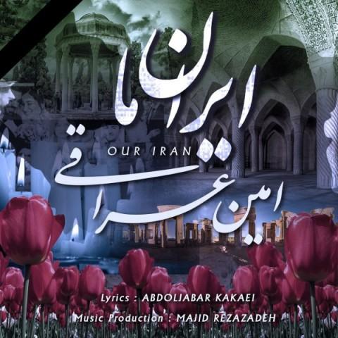 دانلود موزیک جدید امین عراقی ایران ما