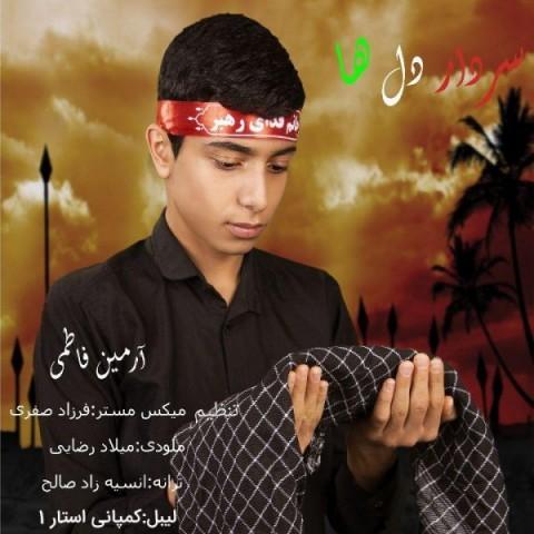 دانلود موزیک جدید آرمین فاطمی سردار دل ها