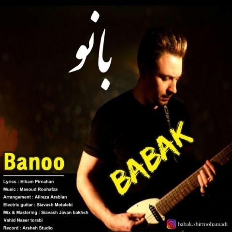 دانلود موزیک جدید بابک شیرمحمدی بانو