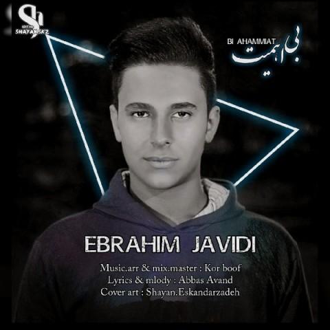 دانلود موزیک جدید ابراهیم جاویدی بی اهمیت