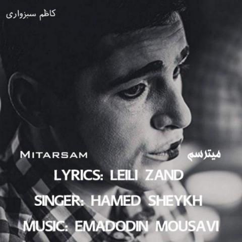 دانلود موزیک جدید حامد شیخ میترسم