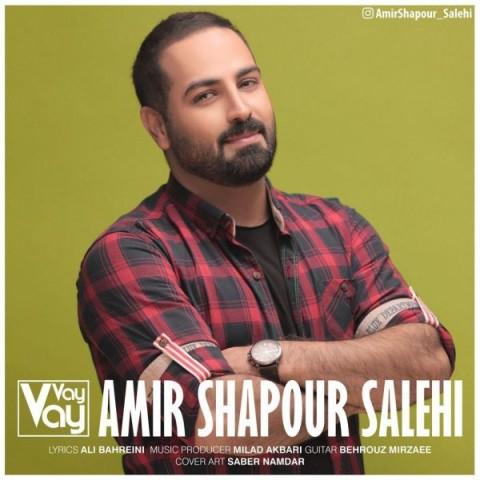 دانلود موزیک جدید امیر شاهپور صالحی وای وای