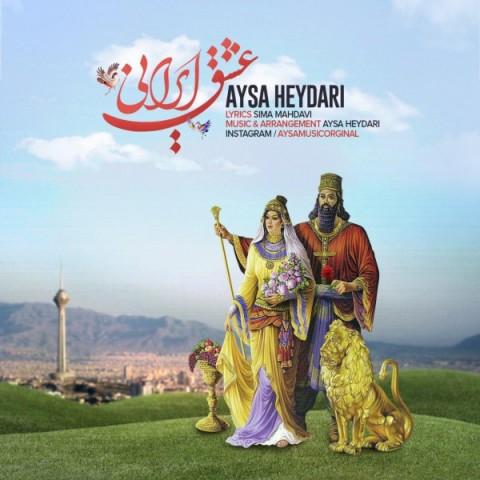 دانلود موزیک جدید آیسا حیدری عشق ایرانی