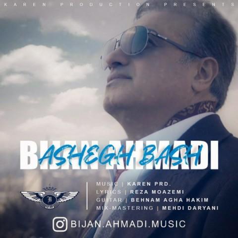 دانلود موزیک جدید بیژن احمدی عاشق باش