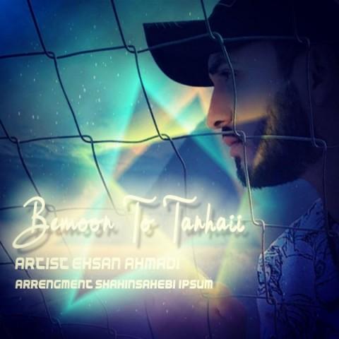 دانلود موزیک جدید احسان احمدی بمون تو تنهایی