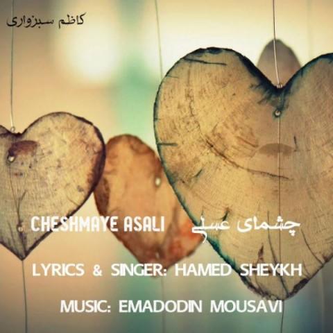 دانلود موزیک جدید حامد شیخ چشمای عسلی