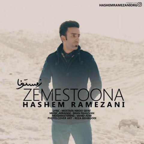 دانلود موزیک جدید هاشم رمضانی زمستونا