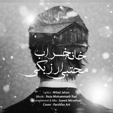 دانلود موزیک جدید مجتبی ارزبکی خانه خراب