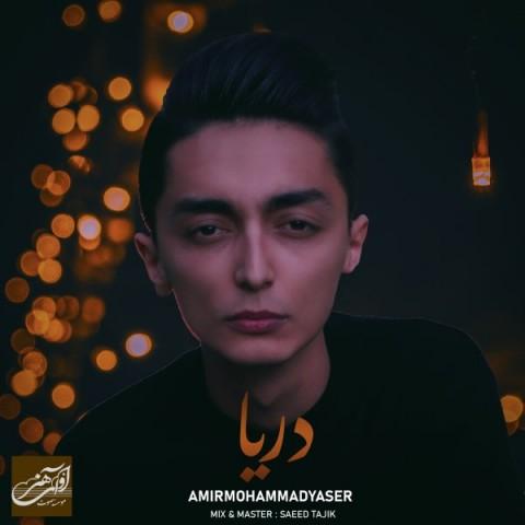 دانلود موزیک جدید امیرمحمد یاسر دریا