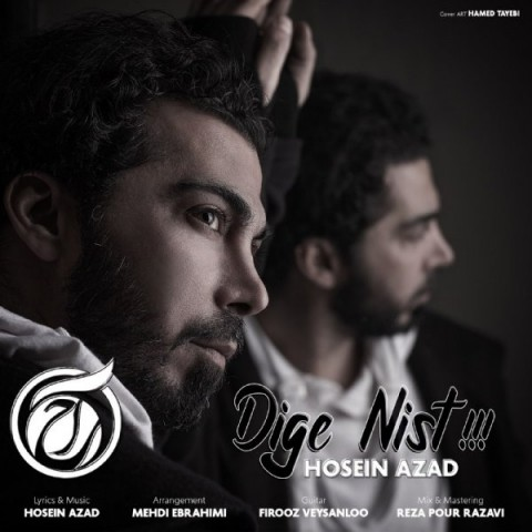 دانلود موزیک جدید حسین آزاد دیگه نیست