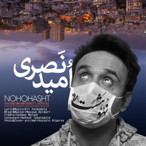 دانلود موزیک جدید امید نصری نه و هشت