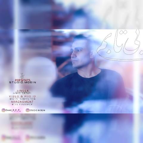 دانلود موزیک جدید امید رضایی بی تابم