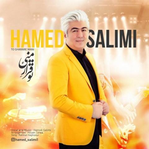 دانلود موزیک جدید حامد سلیمی تو قرار منی