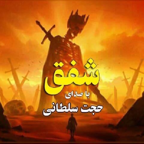 دانلود موزیک جدید حجت سلطانی شفق