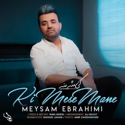 دانلود موزیک جدید میثم ابراهیمی کی مثه منه
