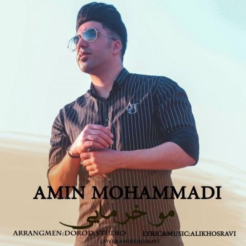دانلود موزیک جدید امین محمدی مو خرمایی