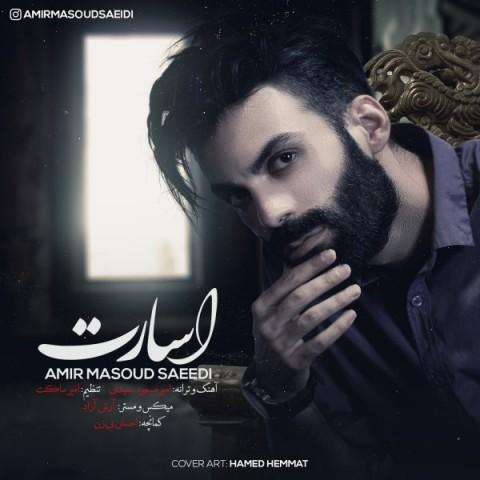 دانلود موزیک جدید امیر مسعود سعیدی اسارت