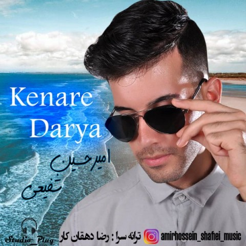 دانلود موزیک جدید امیر حسین شفیعی کنار دریا