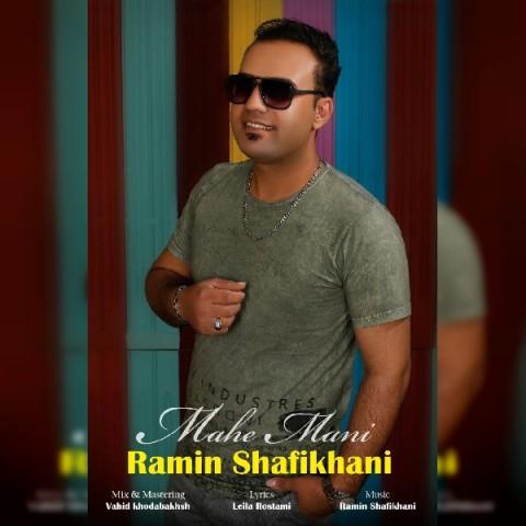 دانلود موزیک جدید رامین شفیع خانی ماه منی