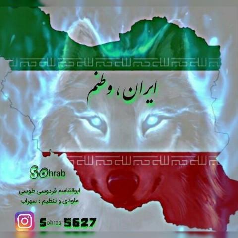 دانلود موزیک جدید سهراب ایران و وطنم