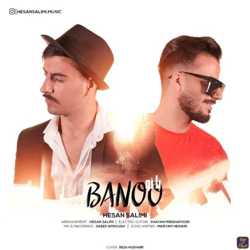 دانلود موزیک جدید حسان سلیمی بانو