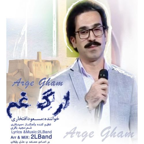 دانلود موزیک جدید مسعود افتخاری ارگ غم