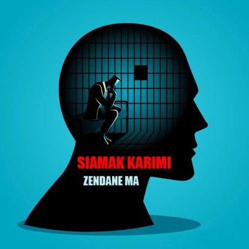 دانلود موزیک جدید سیامک کریمی زندان ما