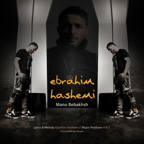 دانلود موزیک جدید ابراهیم هاشمی منو ببخش
