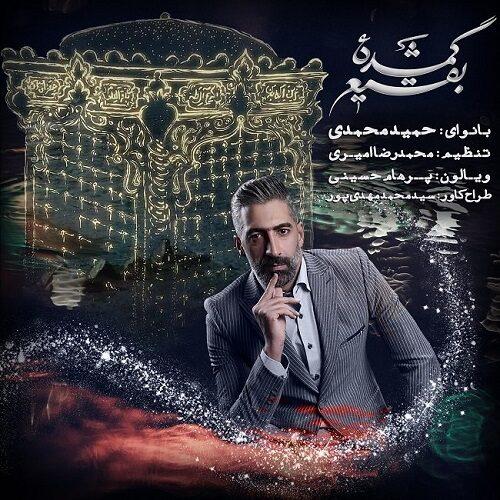 دانلود موزیک جدید حمید محمدی گمشده بقیع