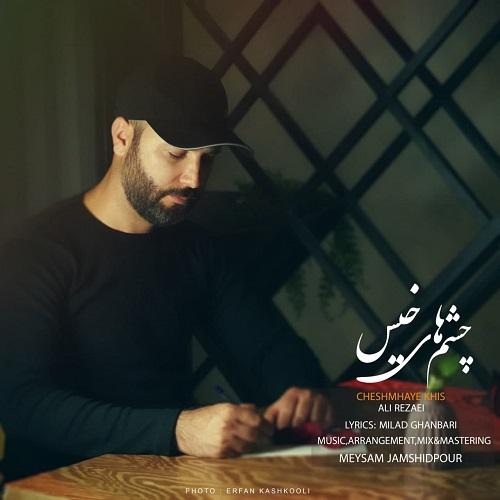 دانلود موزیک جدید علی رضایی چشمهای خیس