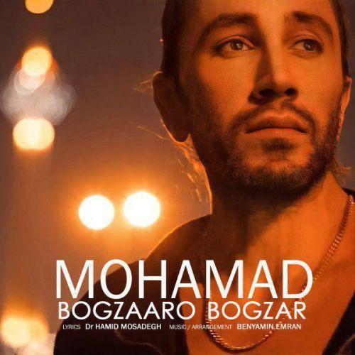 دانلود موزیک جدید محمد محبیان بگذاروبگذر