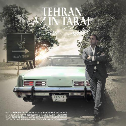 دانلود موزیک جدید سینا سرلک تهران از اینطرف