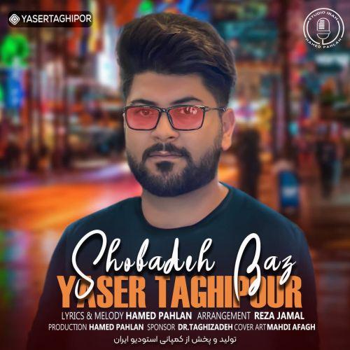 دانلود موزیک جدید یاسر تقی پور شعبده باز