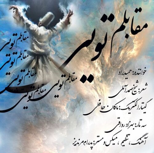 دانلود موزیک جدید حمید راد باز مقابلم تویی