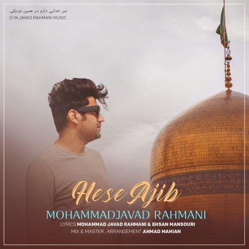 دانلود موزیک جدید محمد جواد رحمانی حس عجیب